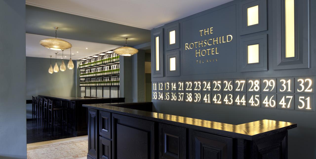 מלון רוטשילד - מלון בוטיק יוקרתי בלב תל אביב